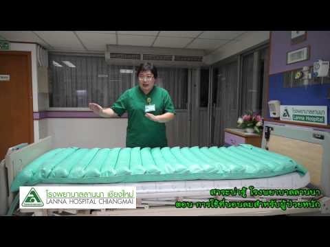 สาระสุขภาพน่ารู้ ตอน การใช้ที่นอนลมสำหรับผู้ป่วยหนัก โดยโรงพยาบาลลานนา เชียงใหม่