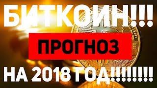 ЦЕНА ЗА БИТКОИН В 2018! КРИПТОВАЛЮТА. КУРС БИТКОИНА. рбк биткоин. рбк форекс . BITCOIN ПРОГНОЗ. ЦЕНА