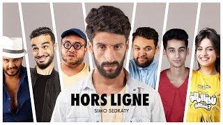 SIMO SEDRATY - HORS LIGNE - فيلم قصير بدون فضيحة لن تصدق