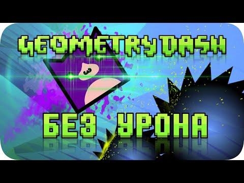 Весь Geometry Dash БЕЗ получения урона!