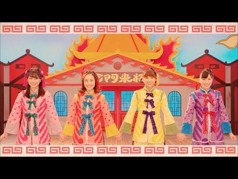 【ももクロMV】『笑一笑 ~シャオイーシャオ!~』MUSIC VIDEO