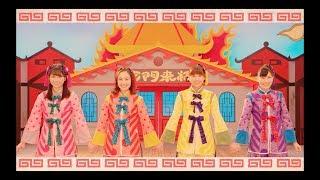 2018.4.11 ON SALE ももクロNEW SINGLE『笑一笑 ~シャオイーシャオ!~...