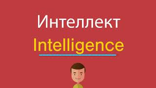 Интеллект по-английски