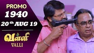 VALLI Serial | Episode 1940 | 20th Aug 2019 | Vidhya | RajKumar | Ajai Kapoor | Saregama TVShows