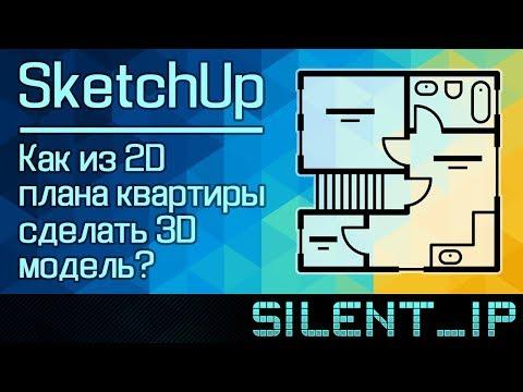 SketchUp: Как из 2D плана квартиры сделать 3D модель?