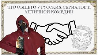 Что общего у русских сериалов и античной комедии