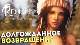 Пускаю Сопли и Кашляю! Skyrim Requiem 2.0.2 l ДЕНЬ 6