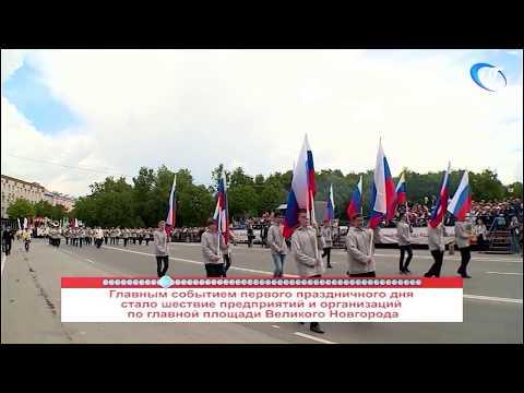 53 секунды: Великий Новгород празднует день города