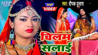 #Video चिलम सलाई I #Deepak Dulara I Chilam Salai 2020 Bhojpuri Superhit New Song