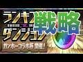 ランダン「ガンホーコラボ杯」初日の戦略会議!【パズドラ実況】