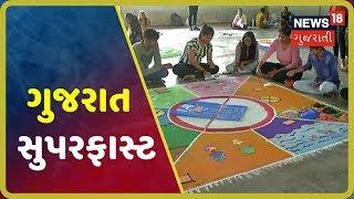 ગુજરાત સુપરફાસ્ટ   GUJARAT SUPER FAST 23-10-2019