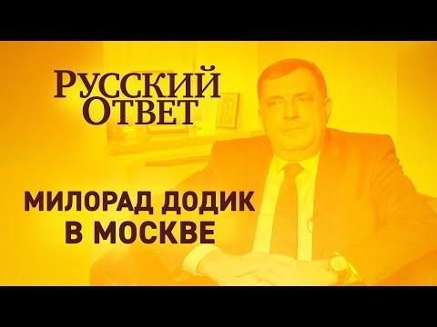 Русский ответ: Милорад Додик в Москве