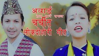 Nepali Lok Geet(कस्ले बनायो पैसा यो बैंश) - Ramesh Pathak|Bhumika Giri - New Nepali Lok Dohori