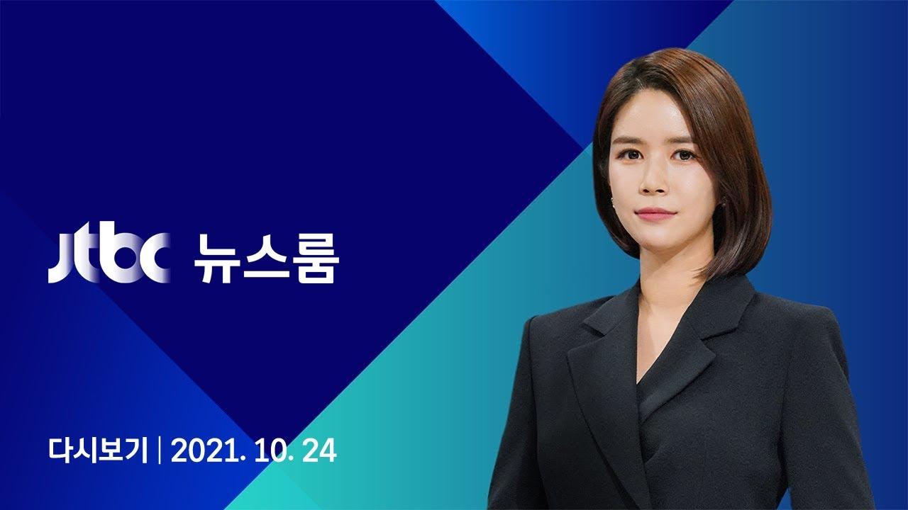 Download [다시보기] JTBC 뉴스룸 머리 맞댄 이재명-이낙연…지지자 '충돌' (21.10.24)