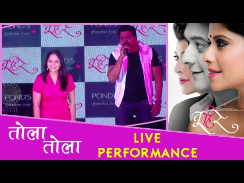 Tola Tola - Tu Hi Re New Song - Bela Shende, Amit Raj - Music Launch - Marathi Movie