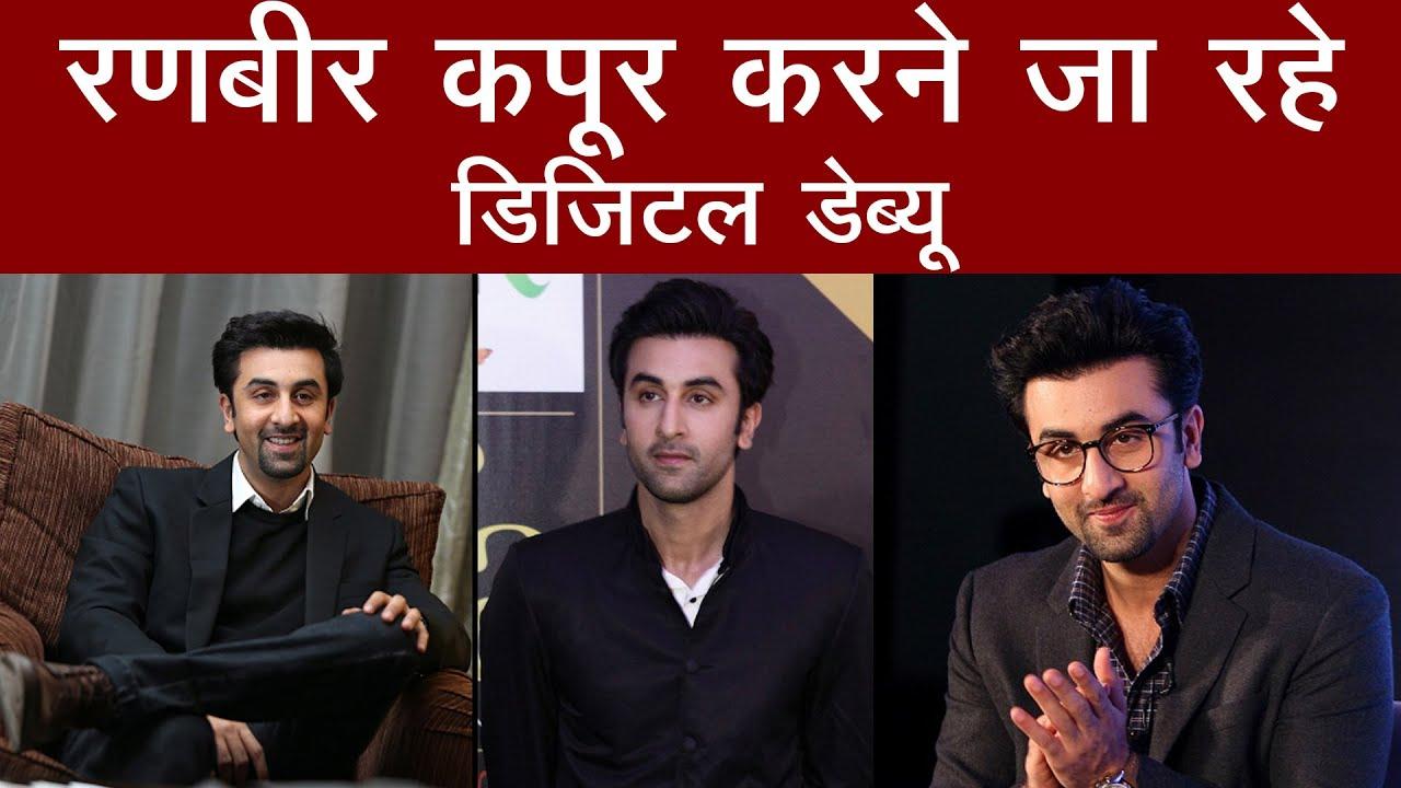 जल्द ही Digital Debut करने जा रहे Actor Ranbir Kapoor, जानें क्या है पूरा मामला   Aaj Tak Extra