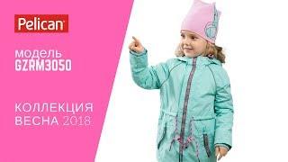 Обзор куртки для девочки Pelican модель GZRM3050 Коллекция Весна 2018 (GZRM4050 GZRM5050)