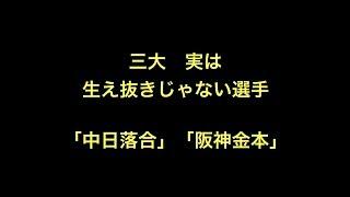 プロ野球 三大 実は生え抜きじゃない選手 「中日落合」「阪神金本」 あ...
