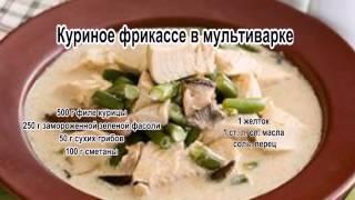 Вкусно и быстро приготовить курицу.Куриное фрикассе в мультиварке