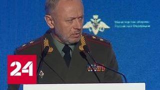 В Москве подводят итоги конференции по безопасности