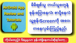 How to use AirDroid: Remote Access & File App 2021?| Andriod Screen Sharing Tutorial . screenshot 3