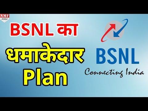 BSNL का यह Plan है सबसे बेहतर, ना Speed की कोई Limit और ना ही डेटा की कोई Limit
