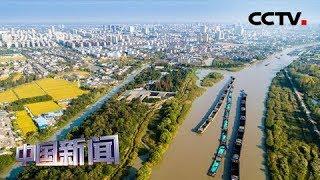 [中国新闻] 商务部:六个新设自贸试验区将成为外商投资热点地区 | CCTV中文国际