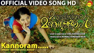 Kannoram Official Song HD | Marubhoomiyile Mazhathullikal | Hesham Abdul Wahab