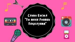 """Первое Видео !!!! Клип на песню Слава Басюл """"Ты меня ранишь поцелуями"""""""
