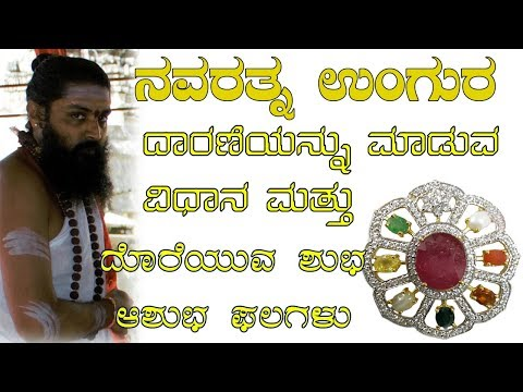 Navaratna Ring Benefits  in Kannada