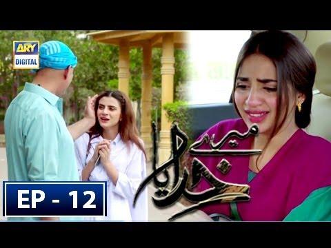 Mere Khudaya Episode 12 - 8th September 2018 - ARY Digital Drama