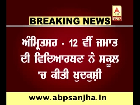 Breaking: Amritsar- 12th class girl student committed suicide in classroom