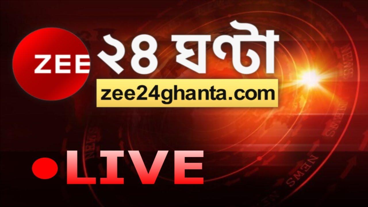 Bengali News  LIVE Update | Zee 24 Ghanta Live | Bangla NewsLive | 24 Ghanta LIVE TV | ২৪ ঘণ্টা লাইভ