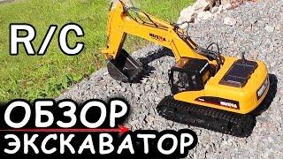 ОБЗОР R/C ЭКСКАВАТОРА - СУПЕР ИГРУШКА из КИТАЯ