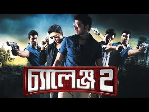 Challenge 2 Theatrical Trailer (Bengali) (Full HD) | SVF