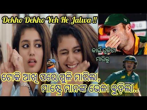 Priya Prakash, Kohli Vs South Africa, Khanti Berhampuriya Devilers Rabada IND Vs SA Odia Comedy | Aj