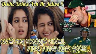 Priya Prakash, Kohli Vs South Africa, Khanti Berhampuriya Devilers Rabada IND Vs SA Odia Comedy   Aj