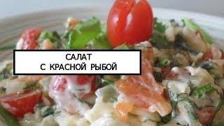 #Вкусный салат с красной рыбой