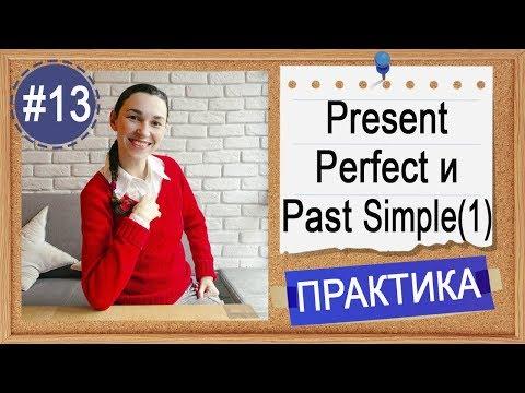 Практика #13 Present Perfect и Past Simple (урок 1) - I Have Done или I Did