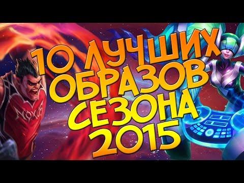 видео: 10 лучших образов 2015 года [league of legends]