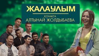 ЖАЛАУЛЫМ - Алтынай Жолдыбаева   3 выпуск