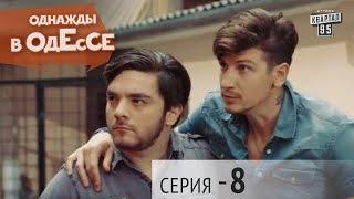 Однажды в Одессе - 8 серия | Молодежная комедия 2016