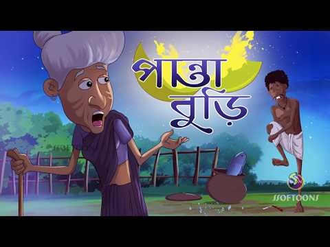 PANTA BURI || THAKURMAR JHULI New Story | SSOFTOONS
