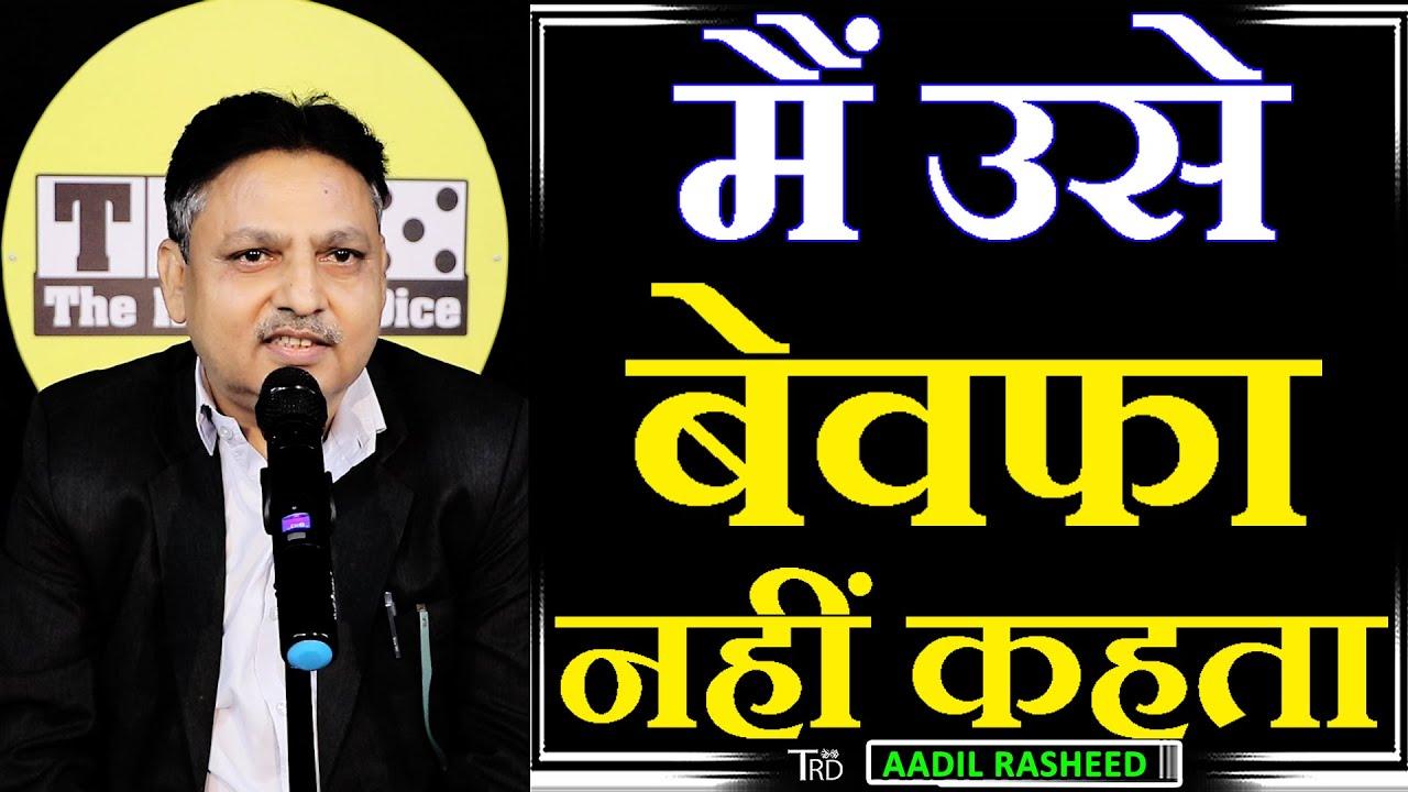 Download Main use BEWAFA Nahin Kehta | Aadil Rasheed Poetry | The Realistic Dice | Shayari | Poem