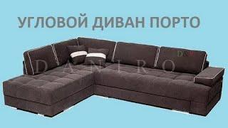 Угловой диван Порто(Угловой диван Порто производитель мебельная фабрика Daniro. В диване используется пружинный блок и пенополиу..., 2014-12-20T22:31:16.000Z)