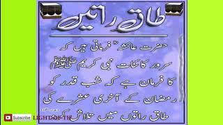 Lailatul Qadr ki Taaq Raatein/About Ramadan