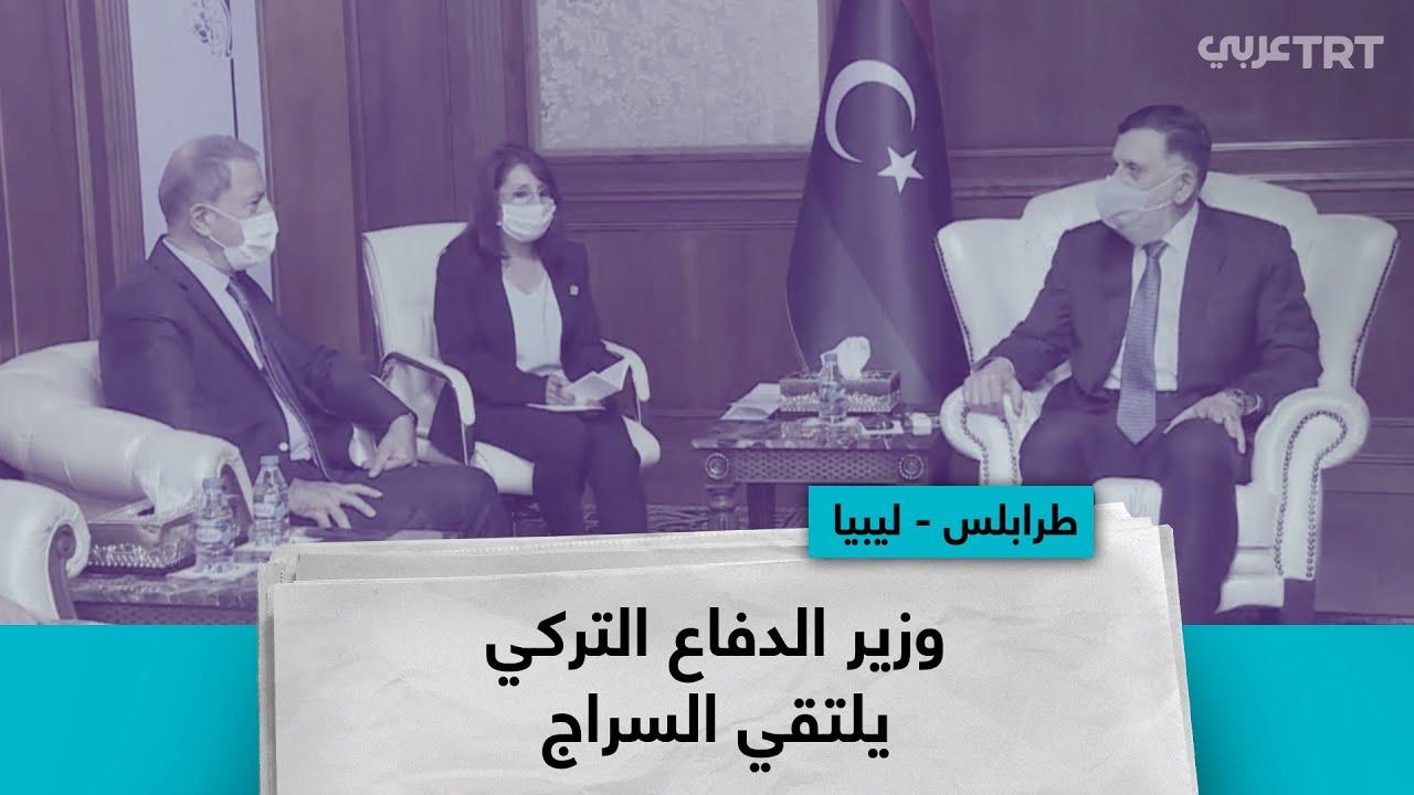 وزير الدفاع التركي يلتقي السراج