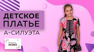 Красивое детское платье А-силуэта с воланом и жабо, декорированное сеткой. Обзор готового изделия.