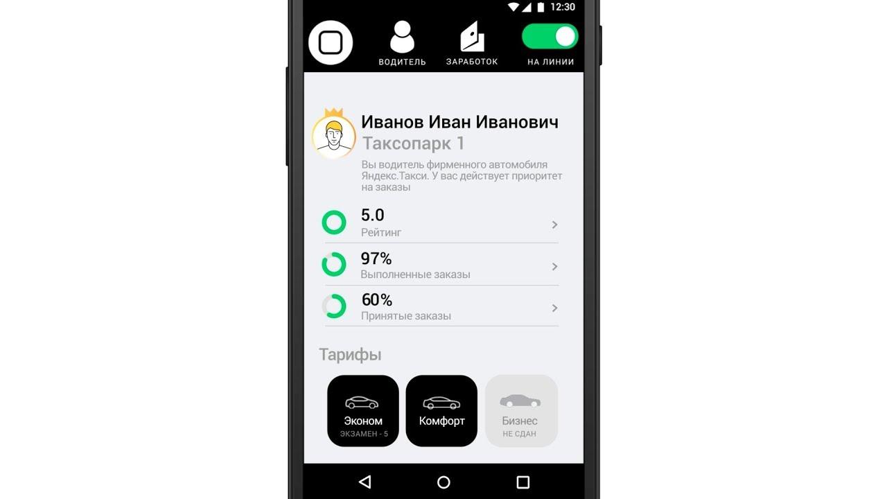 Гет телефон для водителей