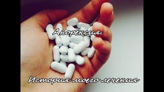 Анорексия. История моего лечения